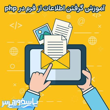 آموزش گرفتن اطلاعات از فرم در php